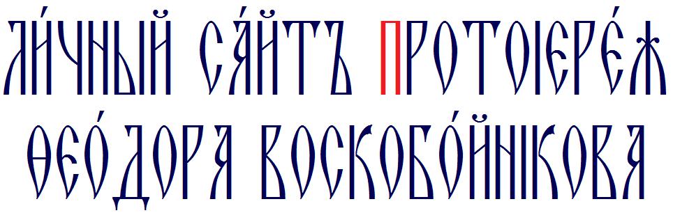 Сайт протоиерея Фёдора Воскобойникова